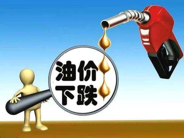 油价最新消息 全球经济不太乐观国内油价将下跌?