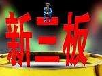 2018年云南新三板企业市值排行榜 8家企业市值超5亿元