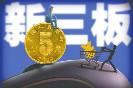 广西新三板企业市值名单排行榜 2家企业市值超5亿元