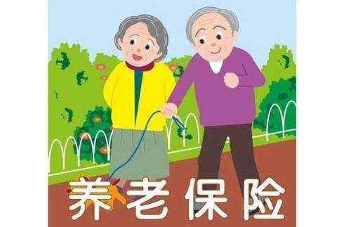 养老保险最新政策 5月起下调职工基本养老保险单位缴费比例