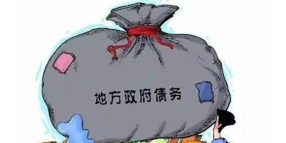 财政部发声不允许发生新的地方政府隐性债务 啥是隐性债务?