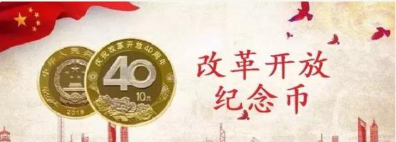 40周年纪念币第二批什么时候预约 40周年纪念币行情如何