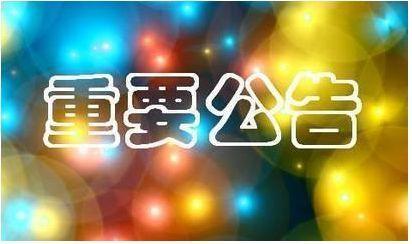 上海证券交易所4月9日每日停复牌公告一览表