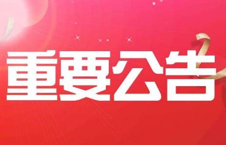 上海证券交易所4月11日每日停复牌公告一览表