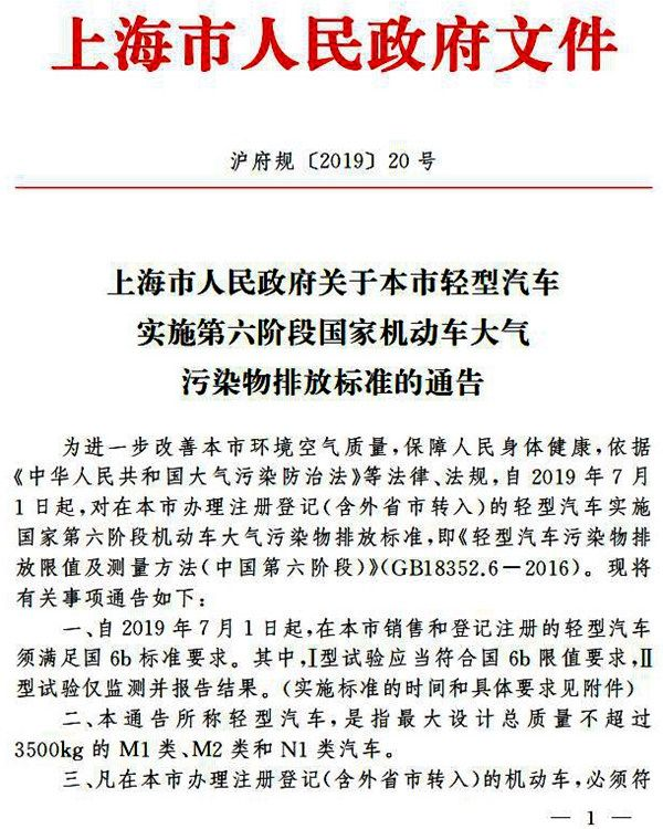 上海国六标准什么时候实施 上海市国六排放标准实施时间