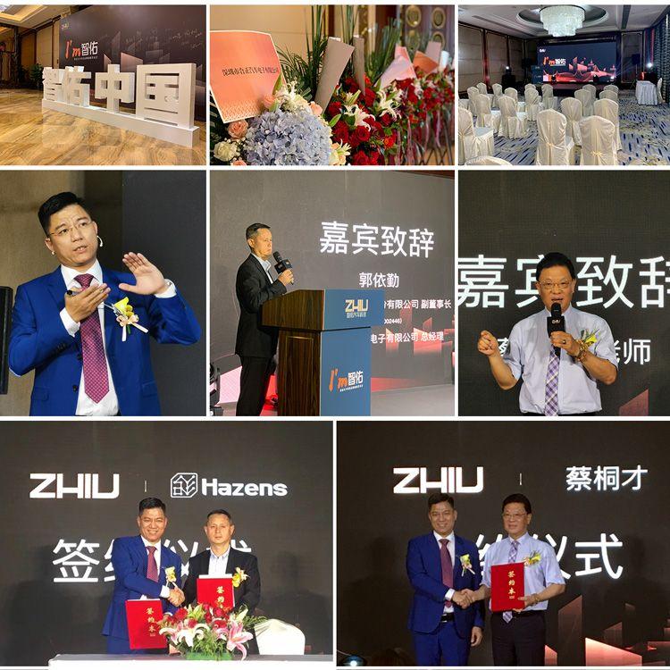 终端赋能,智佑中国发布产品+服务的营销战略