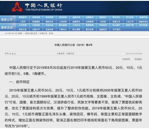 2019世园会纪念币怎么买 北京世园会纪念币销售渠道一览