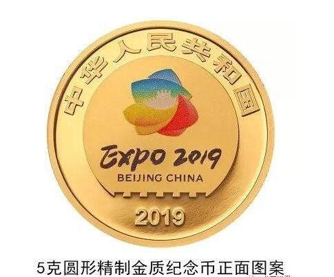 北京世园会纪念币长啥样 2019世园会纪念币预约入口