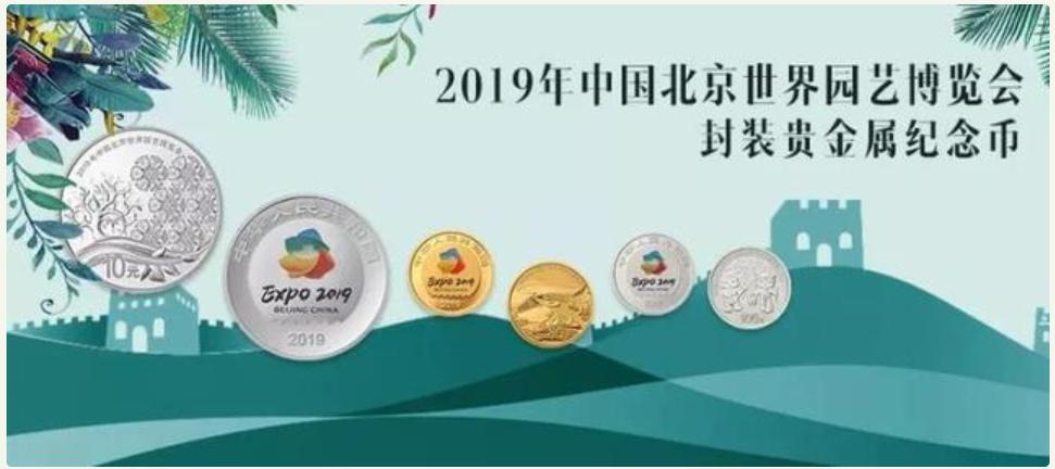 2019北京世界园艺博览会纪念币发行价格是多少 怎么买