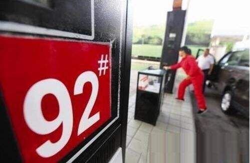 今日油价查询 5月1日全国92号汽油最新价格一览