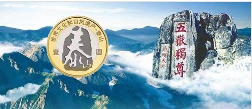 泰山普通纪念币发行时间哪天?2019泰山纪念币被看好