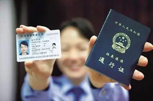 现用本式往来港澳通行证即将失效 新签注将无法申请