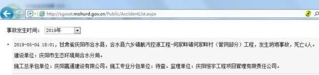 甘肃庆阳一工地坍塌致4人死亡 坍塌事故发生原因是什么?