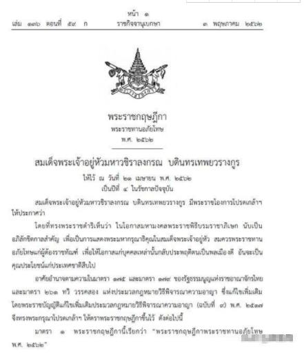 泰国国王颁布大赦令 特赦令规定有哪些?