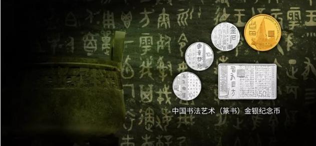 纪念币5月发行时间 纪念币发行最新消息