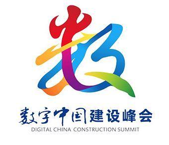第二届数字中国建设峰会时间 哪些概念股票将受益