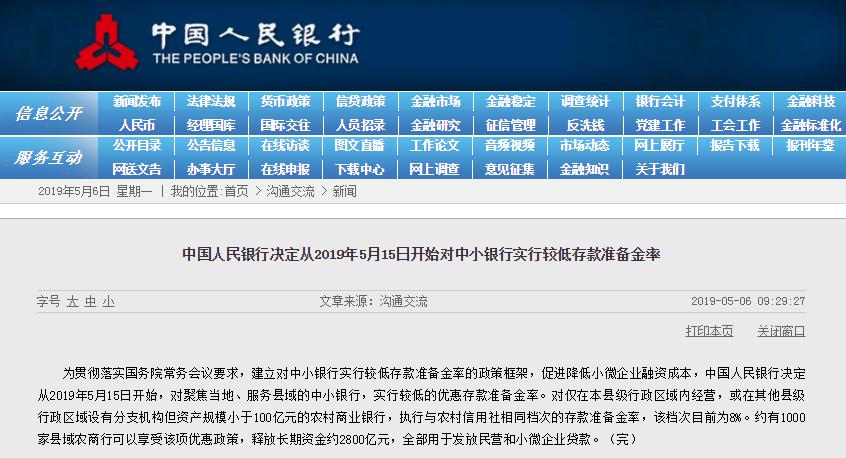 2019央行降准最新消息 5月15日央行对中小银行定向降准