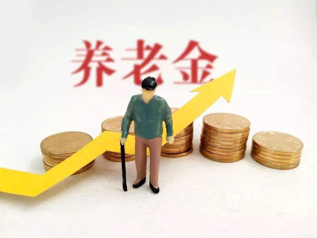 2019年退休养老金上涨多少?2019养老金调整新政策