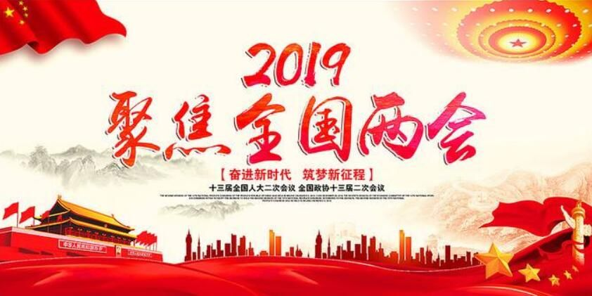 """东方网评2019全国两会 """"两会""""让民之盼有答案"""