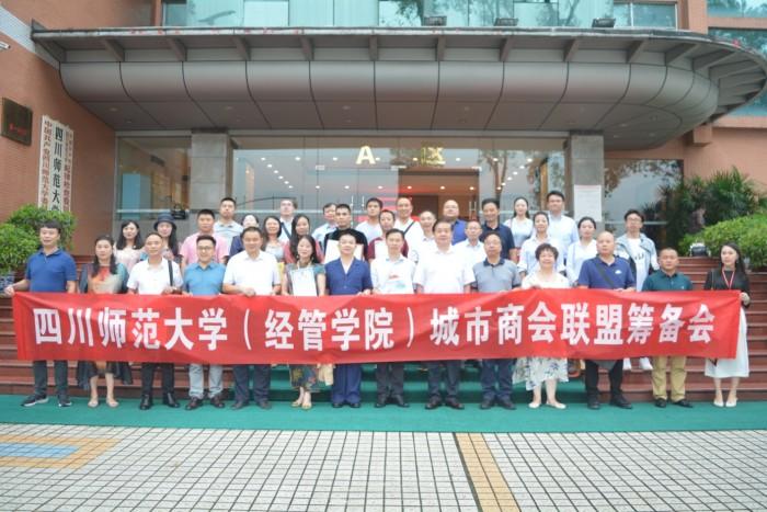四川师范大学经管学院——城市商会联盟成立大会成功召开
