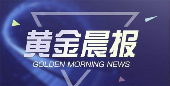 赵金诚:10.20早间黄金原油走势分析,今日黄金原油多空建议