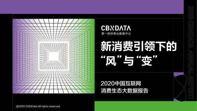 CBNData 发布《2020中国互联网消费生态大数据报告》