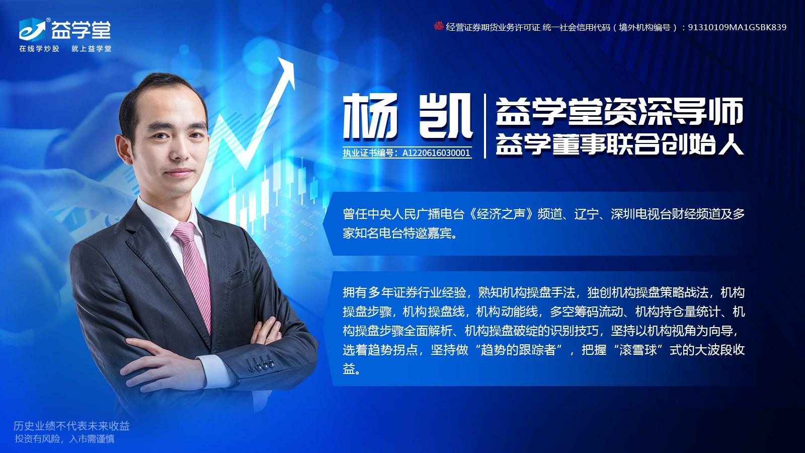 上海益学投资咨询有限公司杨凯:大批资金换股?散户切忌追高入坑